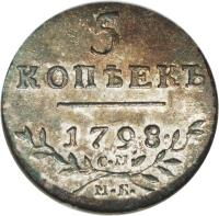 reverse of 5 Kopeks - Paul I (1797 - 1800) coin with C# 96 from Russia. Inscription: 5 КОПѢЕКЪ