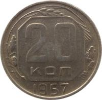reverse of 20 Kopeks - 15 ribbons (1957) coin with Y# 125 from Soviet Union (USSR). Inscription: 20 КОП 1957