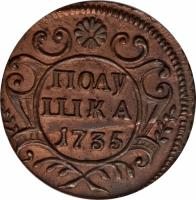 reverse of 1 Polushka - Anna Novodel (1735) coin with KM# NL6 from Russia. Inscription: ПОЛУШКА