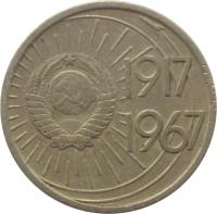 obverse of 10 Kopeks - Anniversary of Revolution (1967) coin with Y# 136 from Soviet Union (USSR). Inscription: 1917 1967