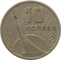 reverse of 10 Kopeks - Anniversary of Revolution (1967) coin with Y# 136 from Soviet Union (USSR). Inscription: 10 КОПЕЕК