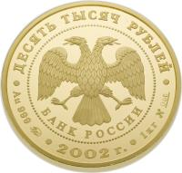 obverse of 10000 Roubles - Dionisius (2002) coin with Y# 784 from Russia. Inscription: ДЕСЯТЬ ТЫСЯЧ РУБЛЕЙ БАНК РОССИИ Ag 999 2002 г. 1 кг