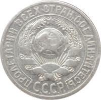 obverse of 15 Kopeks - 7 ribbons (1924 - 1931) coin with Y# 87 from Soviet Union (USSR). Inscription: ПРОЛЕТАРИИ ВСЕХ CTРАН,СОЕДИНЯЙТЕСЬ! C.C.C.P.