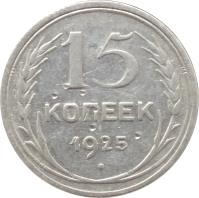 reverse of 15 Kopeks - 7 ribbons (1924 - 1931) coin with Y# 87 from Soviet Union (USSR). Inscription: 15 КОПЕЕК 1925 .