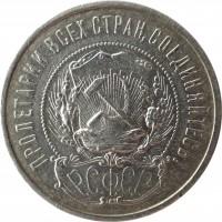 obverse of 50 Kopeks (1921 - 1922) coin with Y# 83 from Soviet Union (USSR). Inscription: ПРОЛЕТАРИИ ВСЕХ СТРАН,СОЕДИНЯИТЕСЬ! Р.С.Ф.C.P.