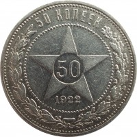 reverse of 50 Kopeks (1921 - 1922) coin with Y# 83 from Soviet Union (USSR). Inscription: 50 КОПЕЕК 50 1922
