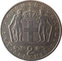 reverse of 2 Drachmai - Constantin II (1966 - 1970) coin with KM# 90 from Greece. Inscription: ΒΑΣΙΛΕΙΟΝ ΤΗΣ ΕΛΛΑΔΟΣ · 2 ΔΡΑΧΜΑΙ ·