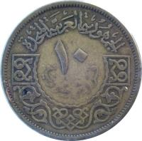 reverse of 10 Piastres - 2 stars on shield (1960) coin with KM# 92 from Syria.
