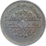 reverse of 1 Pound - Larger (1979) coin with KM# 120.1 from Syria. Inscription: الجمهورية العربية السورية ليرة ١ واحدة