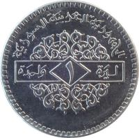 reverse of 1 Pound - 2 stars on shield (1994 - 1996) coin with KM# 121 from Syria.