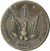 obverse of 5 Lepta - Ioannis Kapodistrias (1831) coin with KM# 10 from Greece.