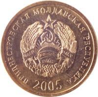 obverse of 50 Kopeek - Magnetic (2005) coin with KM# 53a from Transnistria. Inscription: ПРИДНЕСТРОВСКАЯ МОЛДАВСКАЯ РЕСПУБЛИКА 20
