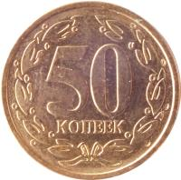 reverse of 50 Kopeek - Magnetic (2005) coin with KM# 53a from Transnistria. Inscription: 50 КОПЕЕК
