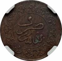 reverse of 1 Falus - Hassan I (1889 - 1893) coin with Y# 1 from Morocco.
