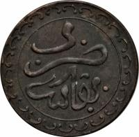 reverse of 1/4 Falus - Hassan I (1893) coin with Y# C1 from Morocco.