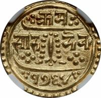 reverse of 1/2 Mohar - Rajendra Vikrama (1835 - 1844) coin with KM# 578 from Nepal.