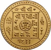 obverse of 2 Tola - Prithvi Bir Bikram Shah (1911) coin with KM# 680 from Nepal.
