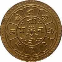 reverse of 2 Tola - Prithvi Bir Bikram Shah (1911) coin with KM# 680 from Nepal.