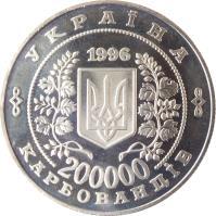 obverse of 200000 Karbovantsiv - Chernobyl Disaster (1996) coin with KM# 21 from Ukraine. Inscription: УКРАЇНА 1996 200000 КАРБОВАНЦІВ