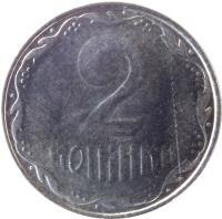 reverse of 2 Kopiyki - With mintmark (2001 - 2014) coin with KM# 4b from Ukraine. Inscription: 2 копійки