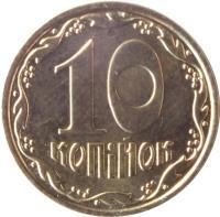 reverse of 10 Kopiyok - With mintmark (2001 - 2015) coin with KM# 1.1b from Ukraine. Inscription: копійок