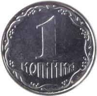reverse of 1 Kopiyka (1992 - 2014) coin with KM# 6 from Ukraine. Inscription: 1 копійка