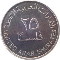 reverse of 25 Fils - Zayed bin Sultan Al Nahyan (1973 - 2011) coin with KM# 4 from United Arab Emirates. Inscription: الإمارات العربية المتحدة ٢٥ فلس UNITED ARAB EMIRATES