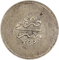 reverse of 20 Qirsh - Abdülmecid I (1839 - 1842) coin with KM# 232 from Egypt.