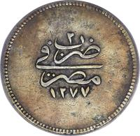 reverse of 20 Qirsh - Abdülaziz I (1861 - 1862) coin with KM# 260 from Egypt.