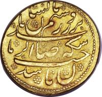 reverse of 2 Tumân - Mohammad Khan Qajar (1795) coin with KM# 617 from Iran. Inscription: يا محمّد ضرب دارالسلطنه طهران ۱۲۰۹