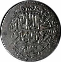 reverse of 5 Shahi - Shah Abbas II - Tabrīz mint (1659) coin with KM# 176 from Iran. Inscription: لا اله الا الله/محمّد رسول الله/علی ولی الله علی حسن حسین علی محمد جعفر موسی علی محمد علی حسن محمد