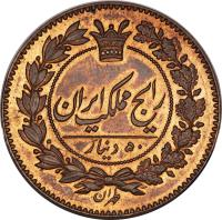 obverse of 50 Dīnār - Nasser al-Din Shah Qajar (1865) coin with KM# Pn3 from Iran.