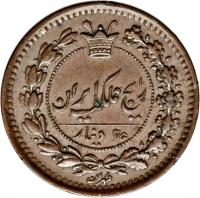 obverse of 25 Dīnār - Nasser al-Din Shah Qajar (1877 - 1886) coin with KM# 882 from Iran. Inscription: ۲۵دینار