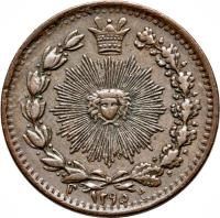 reverse of 25 Dīnār - Nasser al-Din Shah Qajar (1877 - 1886) coin with KM# 882 from Iran. Inscription: F ۱۲۶۵ P