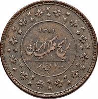 obverse of 200 Dīnār - Nasser al-Din Shah Qajar (1883 - 1884) coin with KM# 887 from Iran. Inscription: ۱۳۰۱ ۲۰۰دینار B
