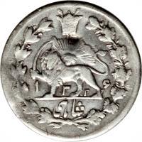 reverse of 1 Shahi - Mohammad Ali Shah Qajar (1908) coin with KM# 1007 from Iran. Inscription: ۱۳۲۶ شاهی