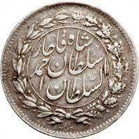obverse of 1 Shahi - Ahmad Shah Qajar (1914) coin with KM# 1032 from Iran.