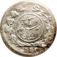 obverse of 1 Shahi - Ahmad Shah Qajar (1915 - 1924) coin with KM# 1047 from Iran.