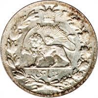 reverse of 1 Shahi - Ahmad Shah Qajar (1915 - 1924) coin with KM# 1047 from Iran. Inscription: شاهی