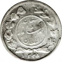 obverse of 1 Shahi - Ahmad Shah Qajar (1917) coin with KM# 1048 from Iran.
