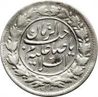 reverse of 1 Shahi - Ahmad Shah Qajar (1917) coin with KM# 1048 from Iran. Inscription: صاحب است زمان