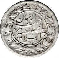 obverse of 1 Shahi - Ahmad Shah Qajar - Birth of the Twelfth Imam of Shi'a (1914 - 1924) coin with KM# 1049 from Iran. Inscription: يا صاحب الزّمان عليه السّلام طهران
