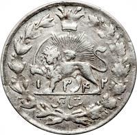reverse of 1 Shahi - Ahmad Shah Qajar - Birth of the Twelfth Imam of Shi'a (1914 - 1924) coin with KM# 1049 from Iran. Inscription: ۱۳۴۲ شاهی