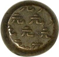 reverse of 1 Mameita Gin (1695 - 1706) coin with KM# 22 from Japan.