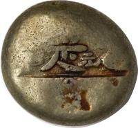 obverse of 1 Mameita Gin (1695 - 1706) coin with KM# 20 from Japan.