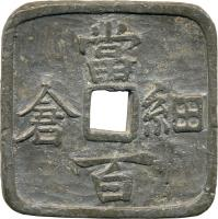 obverse of 100 Mon - Kōmei (1864) coin with KM# 30 from Japan. Inscription: 當 倉 細  百