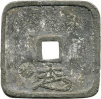reverse of 100 Mon - Kōmei (1864) coin with KM# 30 from Japan.