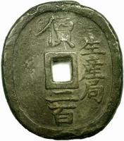 obverse of 200 Mon / 34 Momme - Kōmei (1863 - 1866) coin with KM# 80 from Japan.