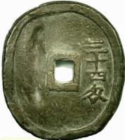 reverse of 200 Mon / 34 Momme - Kōmei (1863 - 1866) coin with KM# 80 from Japan.