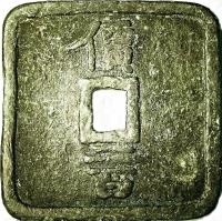 obverse of 200 Mon / 34 Momme - Kōmei (1863 - 1866) coin with KM# 82 from Japan.